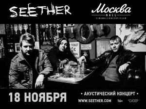 SEETHER #1vk ВКонтакте